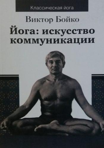Виктор Бойко. Йога: искусство коммуникации