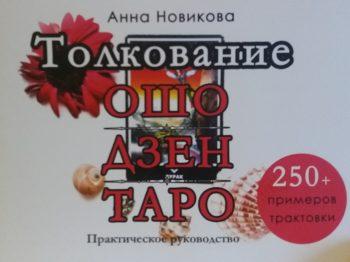 Анна Новикова. Толкование ОШО ДЗЕН ТАРО. 250+примеров трактовок.