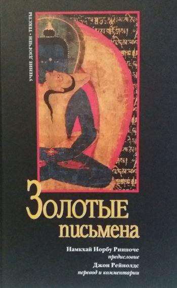 Намкай Норбу Ринпоче. Золотые письмена. Учения Дзогчен. Тексты