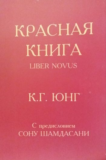 Карл Густав Юнг. Красная книга. LIBER NOVUS
