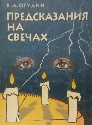 В. Огудин. Предсказания на свечах