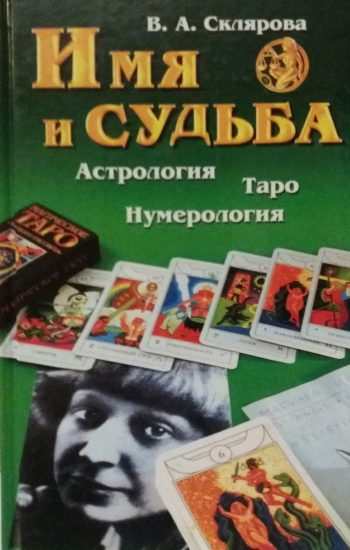 Вера Склярова. Имя и Судьба. Астрология, Таро, Нумерология