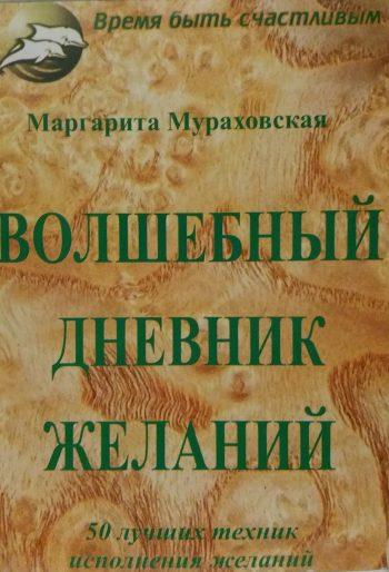 Маргарита Мураховская. Волшебный дневник желаний. 50 лучших техник