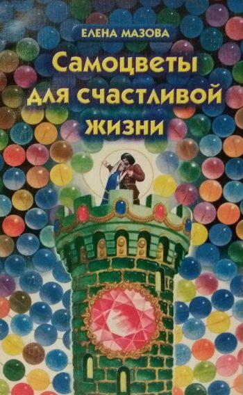 Елена Мазова. Самоцветы для счастливой жизни.