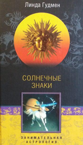 Линда Гудмен. Солнечные знаки. Занимательная астрология