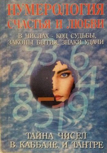 Сурья Ананда Мурти. Нумерология счастья и любви. Тайна чисел в каббале и тантре