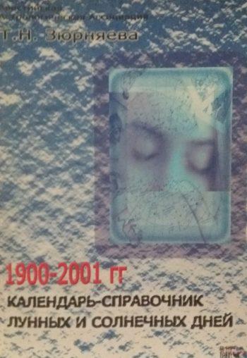 Т. Н. Зюрняева. Календарь-справочник Лунных и Солнечных дней 1900-2001 гг.