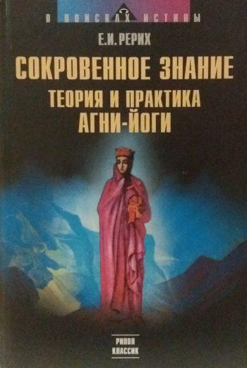 Елена Рерих. Сокровенные знания теории и практики Агни-Йоги