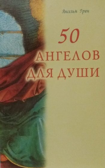 Ансельм Грюн. 50 Ангелов для Души