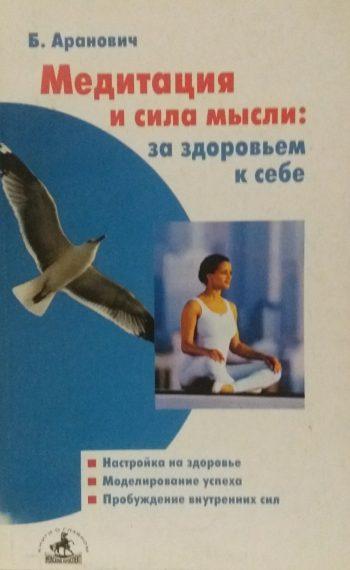 Б. Аранович. Медитация и сила мысли: за здоровьем к себе