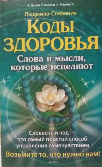 Людмила Стефания. Коды Здоровья. Слова и мысли, которые исцеляют