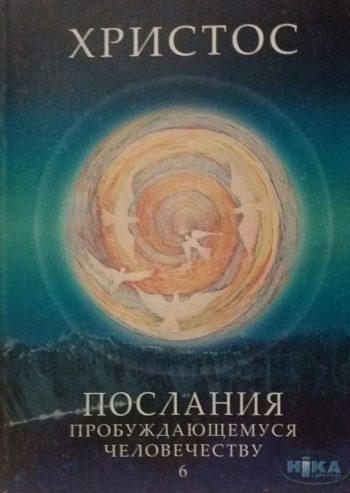 Христос. Послания пробуждающему человечеству. Книга 6. Ответы на вопросы