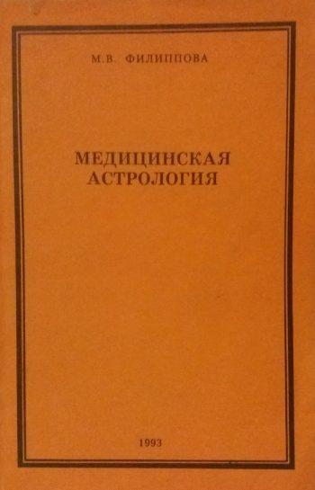 М. Филиппова. Медицинская астрология.