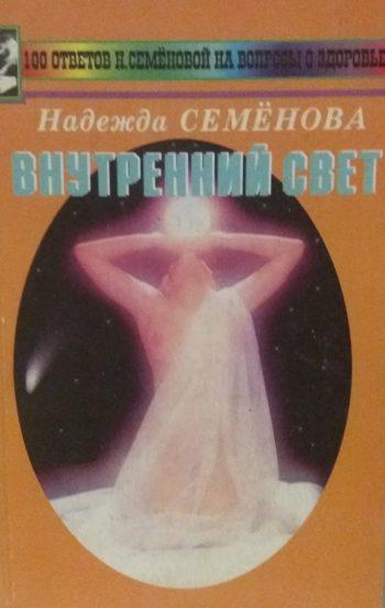 Н. Семёнова. Внутренний Свет. Камни и здоровье
