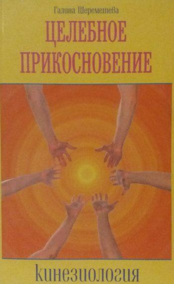 Галина Шереметева. Целебное прикосновение. Кинезиология