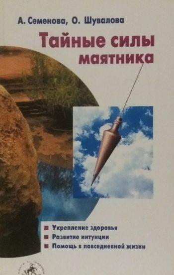 А. Семенова/ О. Шувалова. Тайные силы маятника: здоровье, интуиция