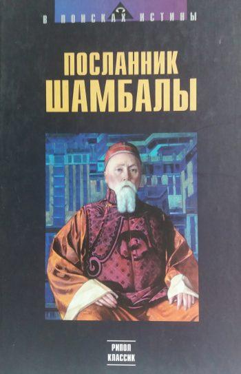 Н. Ковалева. Посланник Шамбалы