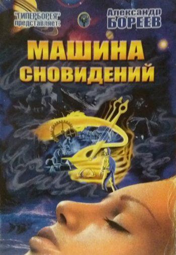 Григорий Бореев. Машина сновидений