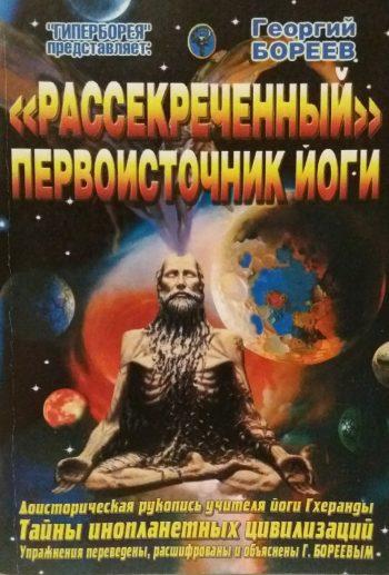 Григорий Бореев. Рассекреченный первоисточник йоги