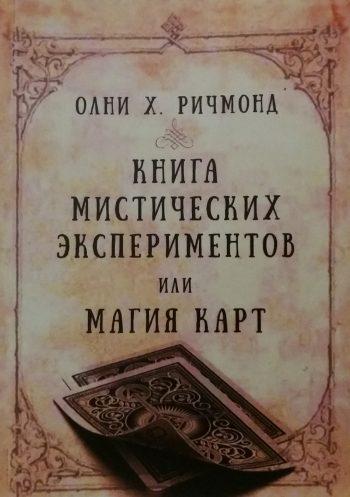 Олни Х. Ричмонд. Книга мистических экспериментов или Магия Карт.