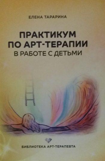 Елена Тарарина. Практикум по арт-терапии в работе с детьми