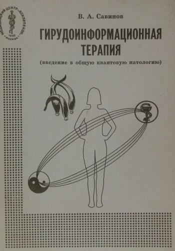 В. Савинов. Гирудоинформационная терапия. Введение в общую квантовую патологию