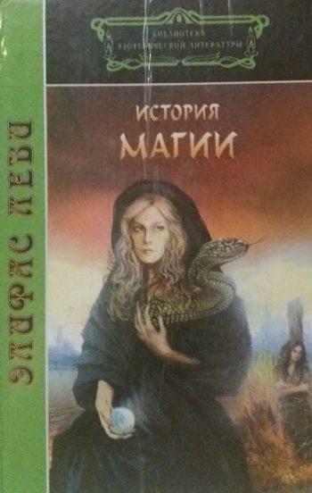 Элифас Леви. История магии