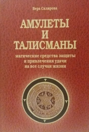 Вера Склярова. Амулеты и талисманы. Магические средства защиты