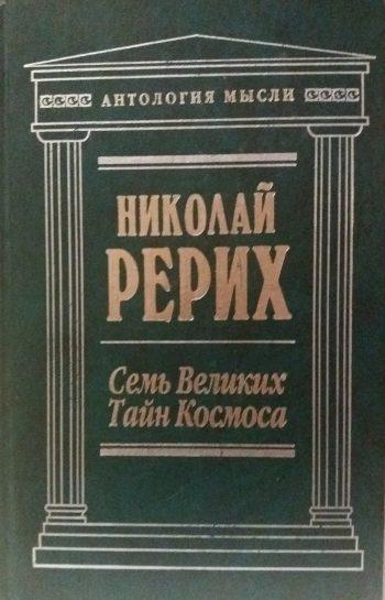 Николай Рерих. Семь Великих Тайн Космоса