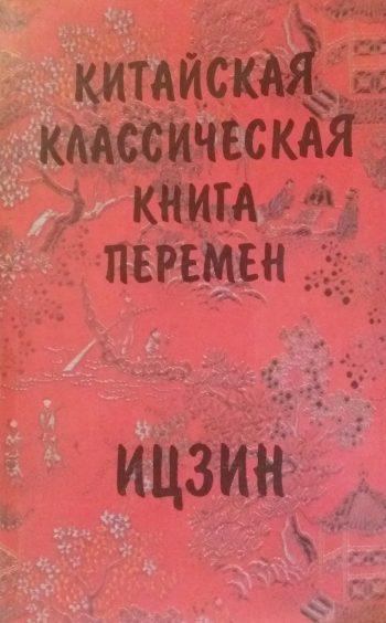 """Ю. Шуцкий. Китайская классическая """"КНИГА ПЕРЕМЕН"""" ИЦЗИН."""