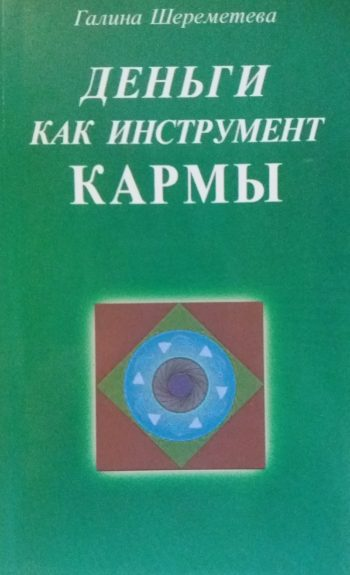 Галина Шереметева. Деньги как инструмент Кармы
