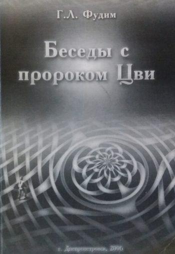 Григорий Фудим. Беседы с пророком Цви