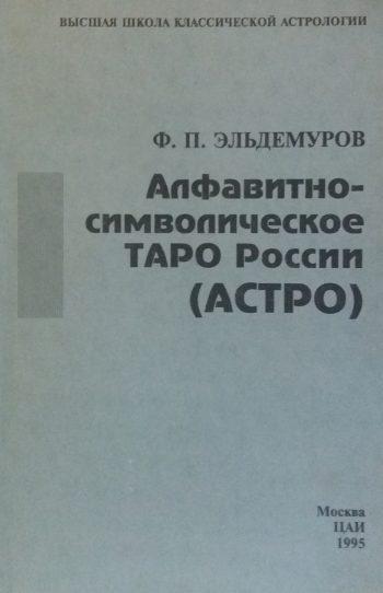 Ф. Эльдемуров. Алфавитно-символическое Таро России (астро)