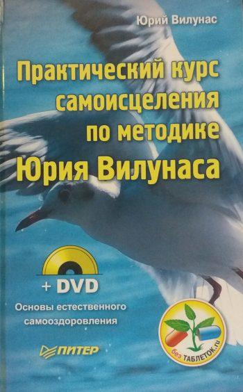 Юрий Вилунас. Практический курс самоисцеления по методике Юрия Вилунаса