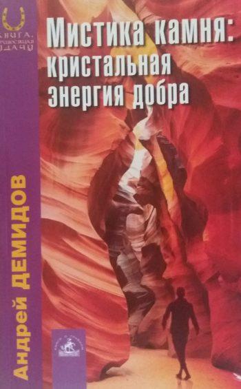 А. Демидов. Мистика камня: кристальная энергия добра