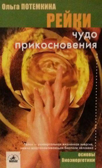 Ольга Потемкина. Рейки. Чудо прикосновения
