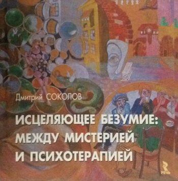 Д. Соколов. Исцеляющее безумие: между мистерией и психотерапией. Сказкатерапия