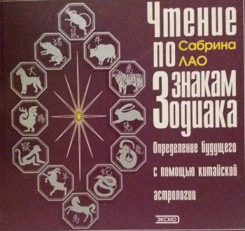 Сабрина Лао. Чтение по знакам Зодиака. Китайская астрология. Определение будущего.