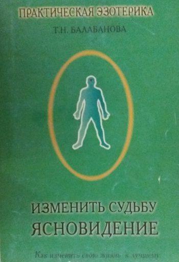Т. Балабанова. Изменить Судьбу. Ясновидение
