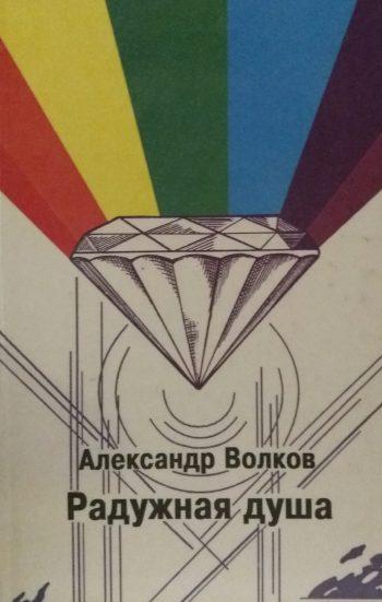 Александр Волков. Радужная душа