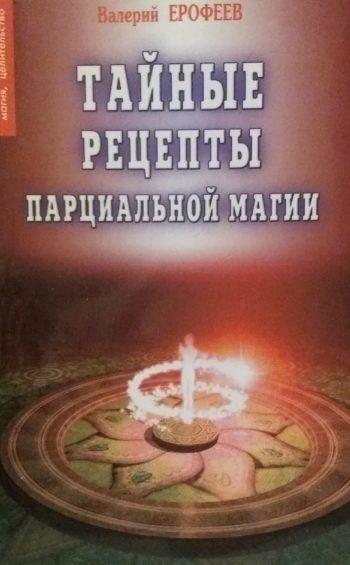 Валерий Ерофеев. Тайные рецепты парциальной магии