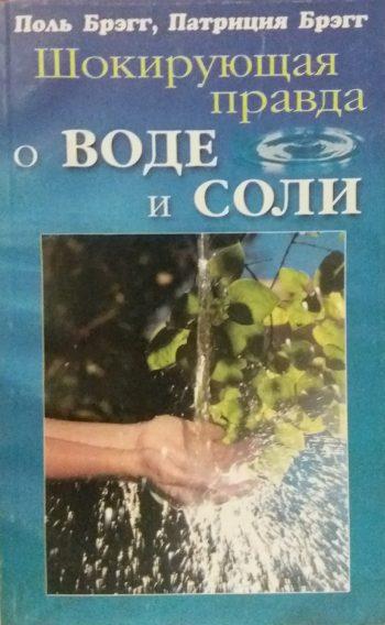 Поль Брэгг. Шокирующая правда о воде и соли. Сборник
