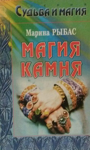 Марина Рыбас. Магия камня