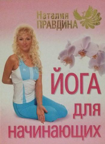 Наталия Правдина. Йога для начинающих