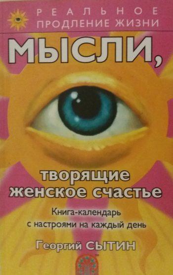 Георгий Сытин. Мысли, творящее женское счастье. Книга-календарь с настроями на каждый день