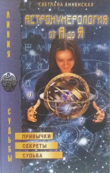 С. Анненская. Астронумерология от А до Я