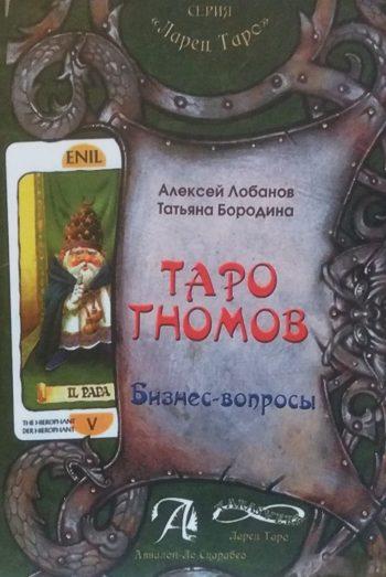 А. Лобанов/ Т. Бородина. Таро гномов. Бизнес-вопросы