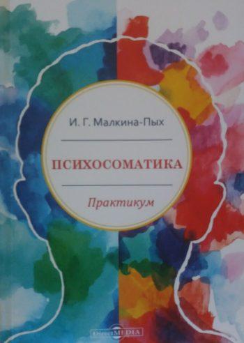 И. Г. Малкина-Пых. Психосоматика. Практикум