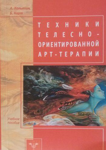 А. Копытин/ Б. Корт. Техники телесно-ориентированной Арт-терапии