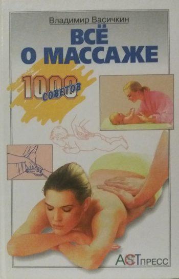 В. Васичкин. Все о массаже. 1000 советов